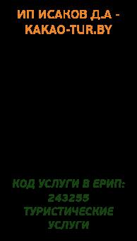 QR-код для оплаты автобусных билетов KAKAO-TUR.BY
